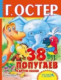 Остер Григорий Бенционович - 38 попугаев и другие сказки