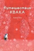 Сатоэ Тонэ - Путешествия Квака