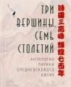 без автора - Три вершины, семь столетий. Антология лирики средневекового Китая