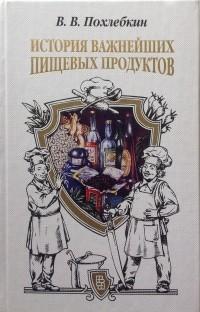 Вильям Похлёбкин - История важнейших пищевых продуктов