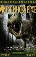 Арчи Блэкуэлл - Мир динозавров