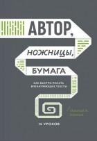 Николай Кононов - Автор, ножницы, бумага. Как быстро писать впечатляющие тексты. 14 уроков
