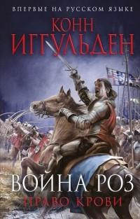 Конн Иггульден — Война роз. Право крови