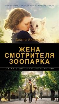 Диана Акерман — Жена смотрителя зоопарка