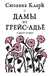 Сюзанна Кларк - Дамы из Грейс-Адьё и другие истории (сборник)