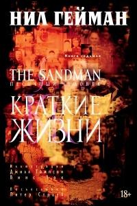 Нил Гейман - The Sandman. Песочный человек. Книга 7. Краткие жизни