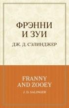 Джером Дэвид Сэлинджер - Фрэнни и Зуи