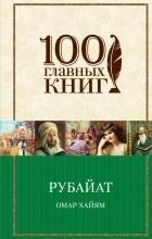 Омар Хайям - Рубайат