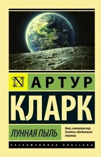 Артур Кларк - Лунная пыль