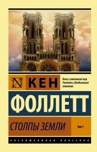 Кен Фоллетт — Столпы Земли. Том 1