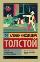 Алексей Николаевич Толстой - Аэлита. Гиперболоид инженера Гарина (сборник)
