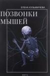 Елена Кузьмичева - Позвонки мышей