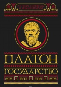 Платон — Государство