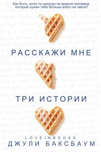 Джулия Баксбаум - Расскажи мне три истории