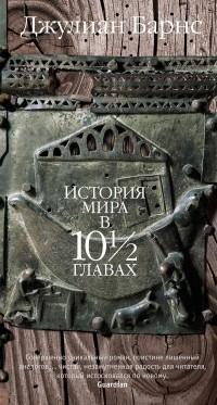Джулиан Барнс — История мира в 10 1/2 главах