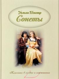 В. Шекспир — Сонеты
