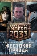 - Метро 2033: Жестокая правда (комплект из 3 книг)