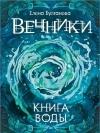 Елена Булганова - Вечники. Книга воды