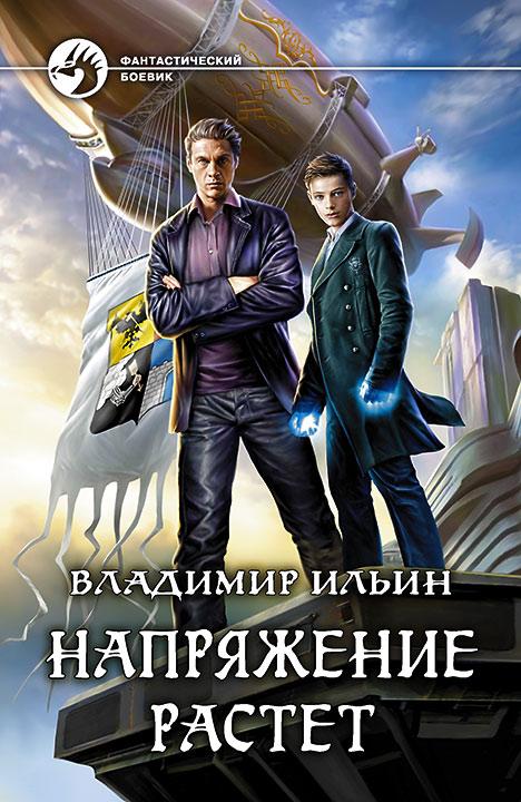 Напряжение растет. Владимир Ильин