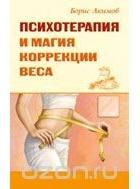 Б. Акимов — Психотерапия и магия коррекции веса