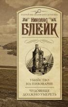Николас Блейк - Убийство на пивоварне. Чудовище должно умереть
