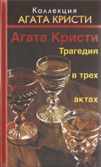 Агата Кристи - Трагедия в трёх актах