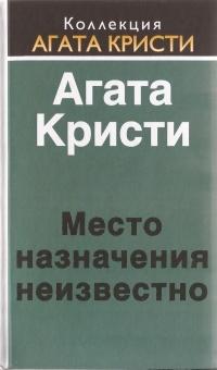 Агата Кристи — Место назначения неизвестно