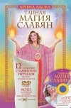 Арина Ласка - Тайная магия славян. 12 сильнейших славянских ритуалов на удачу, деньги и счастье (+ DVD)