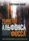 Светлана Шадт - Убийство в переулке Альфонса Фосса
