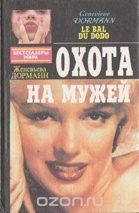 Женевьева Дорманн - Охота на мужей (сборник)