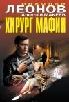 Николай Леонов, Алексей Макеев - Хирург мафии