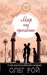 Рой Олег - Мир над пропастью