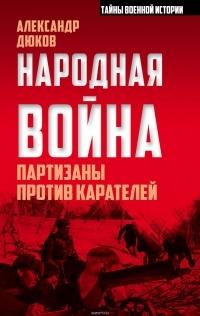 Dyukov_Aleksandr_Reshideovich__Narodnaya