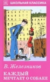 В. Железников - Каждый мечтает о собаке