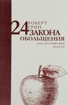 Роберт Грин - 24 закона обольщения для достижения власти