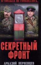А. А. Первенцев - Секретный фронт