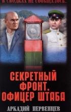 А. А. Первенцев - Секретный фронт. Офицер штаба
