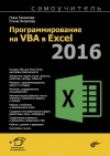 Н. Комолова, Е. Яковлева - Программирование на VBA в Excel 2016. Самоучитель