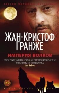Жан-Кристоф Гранже — Империя Волков