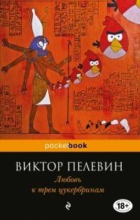 Виктор Пелевин — Любовь к трем цукербринам