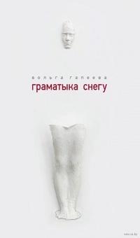 Вольга Гапеева - Граматыка снегу