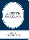 Дж. Д. Сэлинджер - Девять рассказов