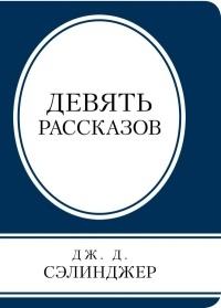 Дж. Д. Сэлинджер — Девять рассказов