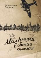 Владислав Леонов — Мальчишка в сбитом самолете