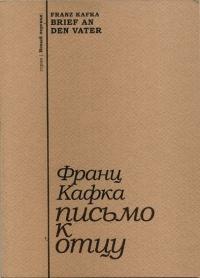 Франц Кафка - Письмо к отцу