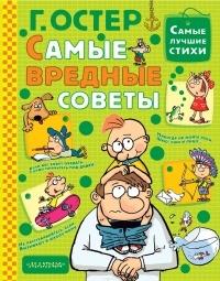 Остер Григорий Бенционович - Самые вредные советы