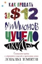 Дональд Томпсон - Как продать за 12 миллионов долларов чучело акулы