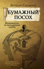Виталий Сундаков - Бумажный посох