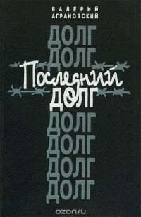 Валерий Аграновский - Последний долг
