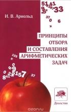И. В. Арнольд - Принципы отбора и составления арифметических задач